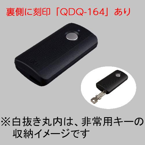 LIXIL・トステム 追加用キー付リモコン(非常用キーなし) 玄関ドア ...